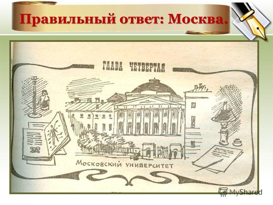Правильный ответ: Москва. Здание Московского университета, в котором учился А. П. Чехов. А. П. Чехов. 1879 г.