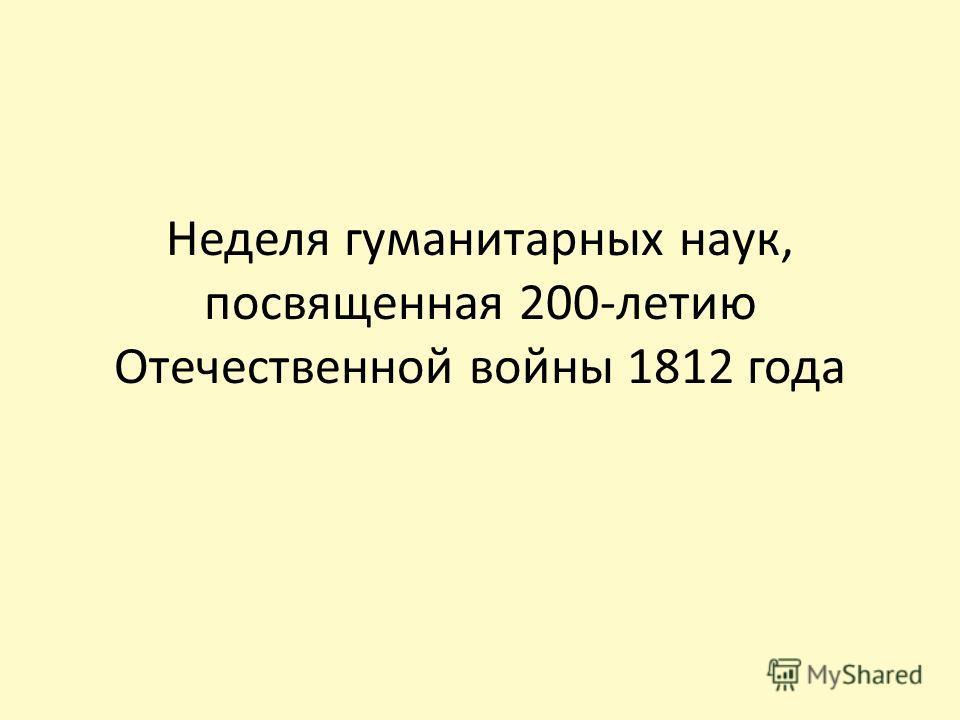 Неделя гуманитарных наук, посвященная 200-летию Отечественной войны 1812 года