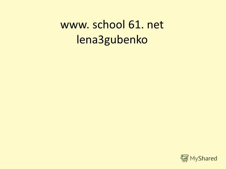 www. school 61. net lena3gubenko