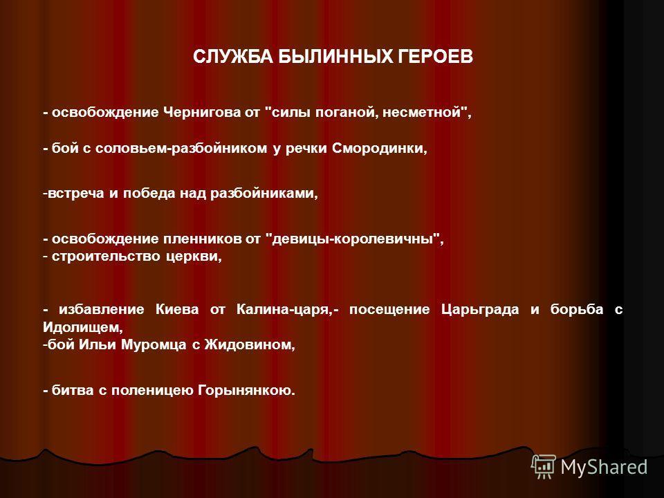 СЛУЖБА БЫЛИННЫХ ГЕРОЕВ - освобождение Чернигова от