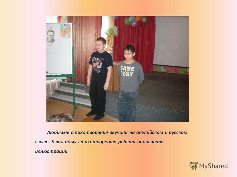 Любимые стихотворения звучали на английском и русском языке. К каждому стихотворению ребята нарисовали иллюстрации.