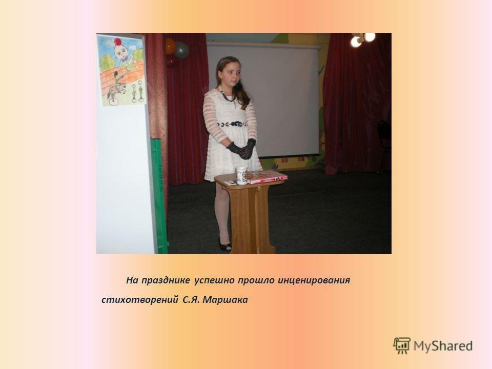 На празднике успешно прошло инценирования стихотворений С.Я. Маршака