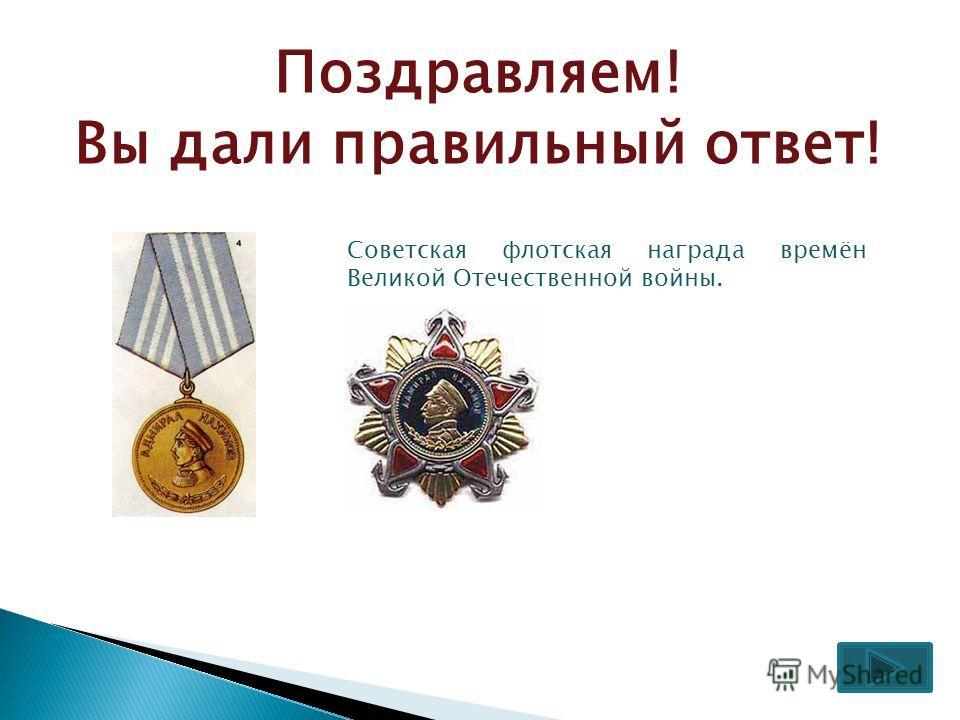 Поздравляем! Вы дали правильный ответ! Советская флотская награда времён Великой Отечественной войны.