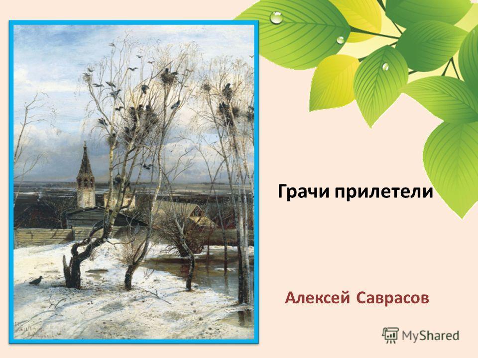 Грачи прилетели Алексей Саврасов