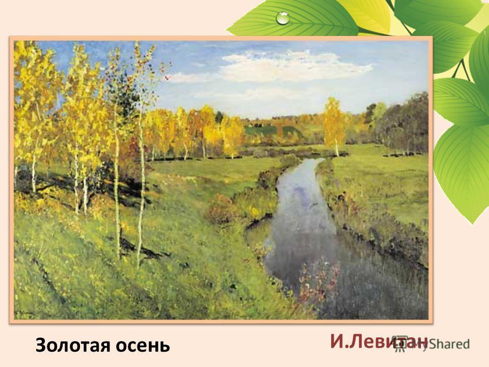 Золотая осень И.Левитан