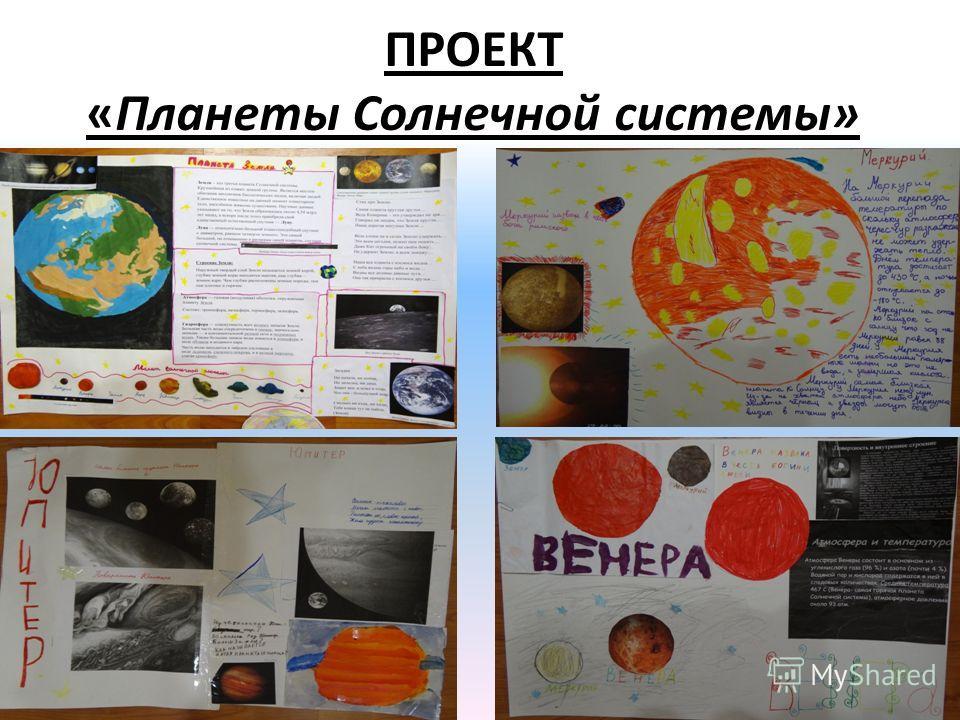 ПРОЕКТ «Планеты Солнечной системы»