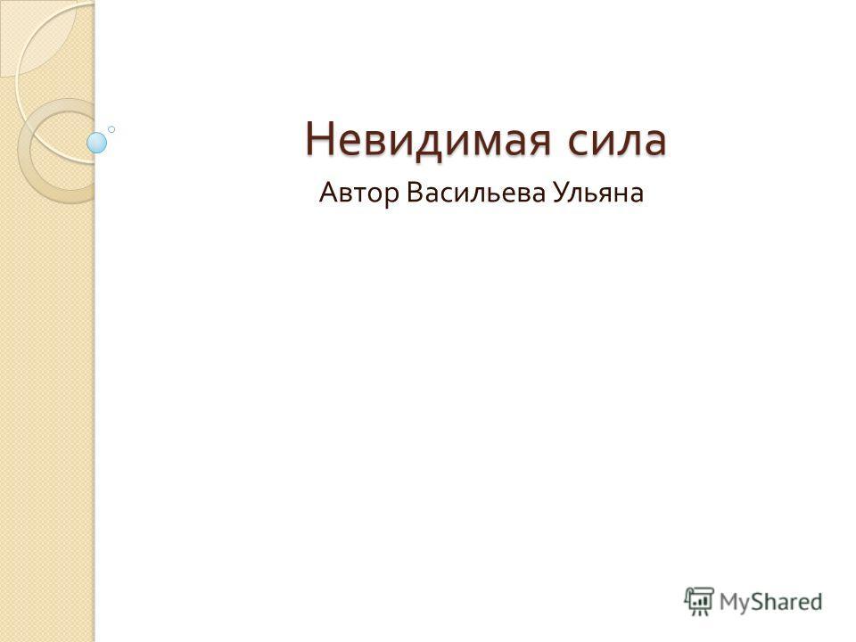 Автор Васильева Ульяна