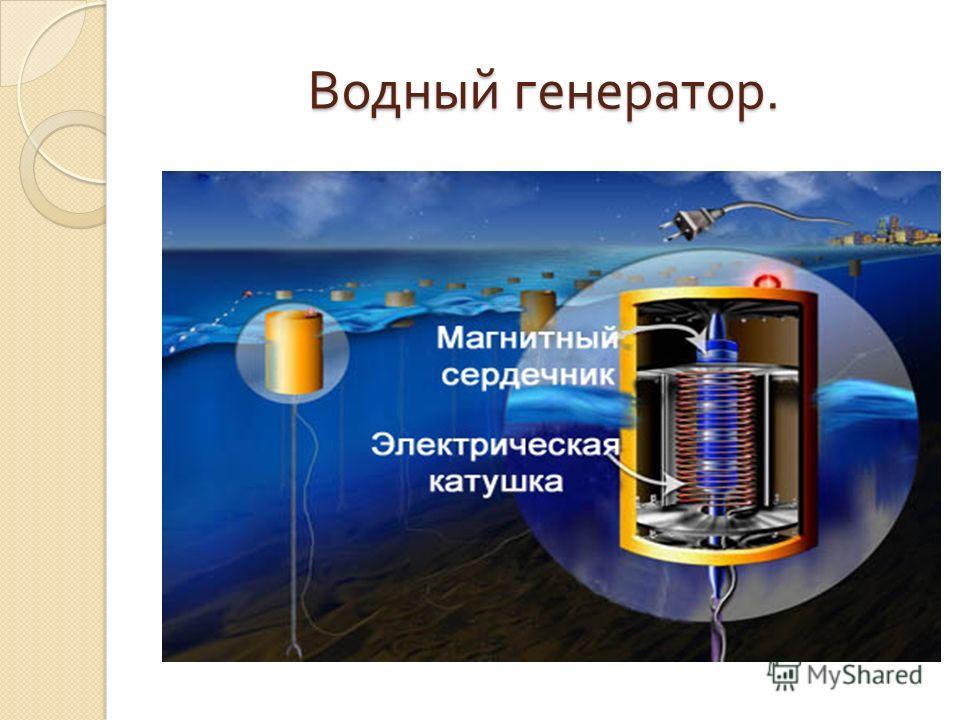 Водный генератор.