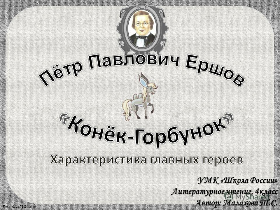 FokinaLida.75@mail.ru УМК «Школа России» Литературное чтение, 4класс Автор: Малахова Т.С. 1