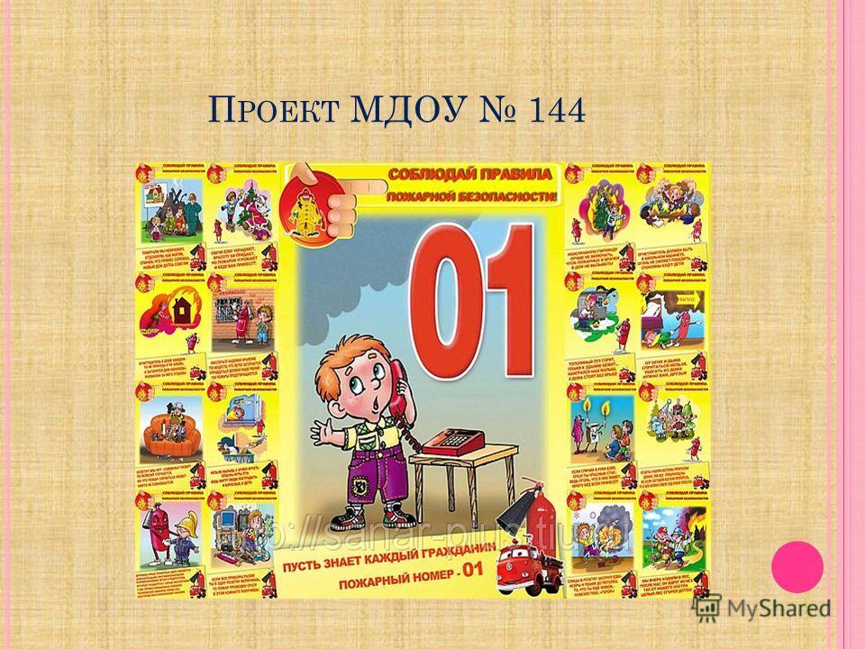 П РОЕКТ МДОУ 144
