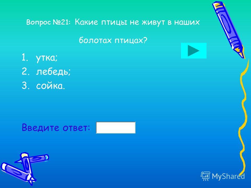 Вопрос 20: Какая рыба не водится в наших реках? 1.карпа; 2.плотва; 3.карась. Введите ответ: