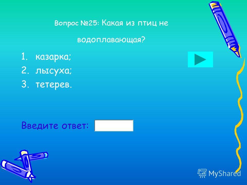 Вопрос 24: На берегу какой реки расположен Нижневартовск? 1.Иртыш; 2.Обь; 3.Сосьва. Введите ответ: