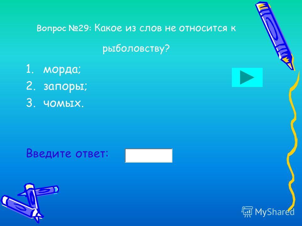 Вопрос 28: Какая рыба записана в Красной книге? 1.щука; 2.осетр; 3.нельма. Введите ответ: