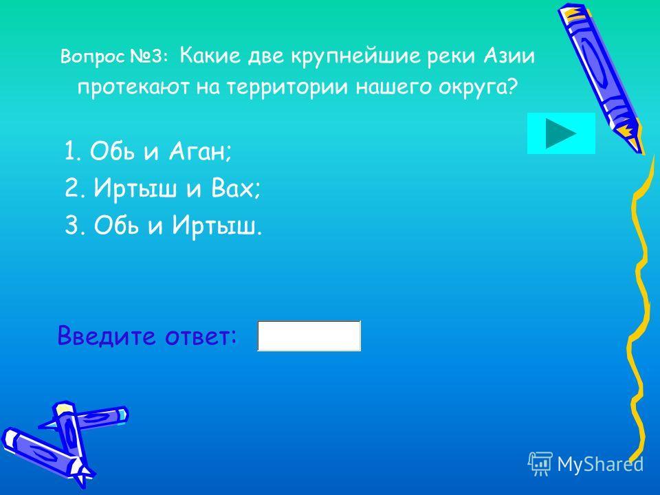 Вопрос 2: Какой из океанов самый большой? 1. Атлантический; 2. Тихий; 3. Северный Ледовитый. Введите ответ: