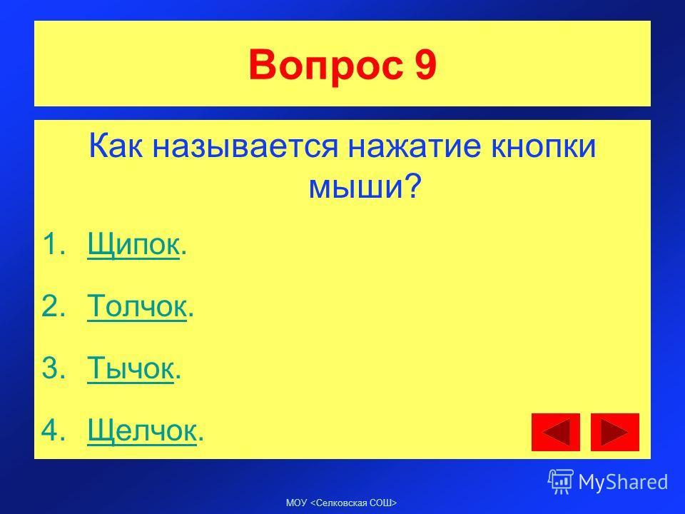 МОУ Вопрос 8 Как называется перемещение объекта по экрану компьютера при помощи мыши? 1.Перетаскивание.Перетаскивание 2.Перетягивание.Перетягивание 3.Волочение.Волочение 4.Переезд.Переезд