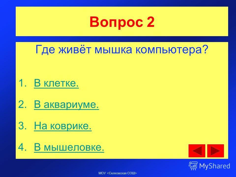 Вопрос 1 Мышь это устройство для: 1.Ввода информации манипуляторного типа.Ввода информации манипуляторного типа. 2.Ввода информации.Ввода информации. 3.Вывода информации.Вывода информации. 4.Ввода символьной информации.Ввода символьной информации.