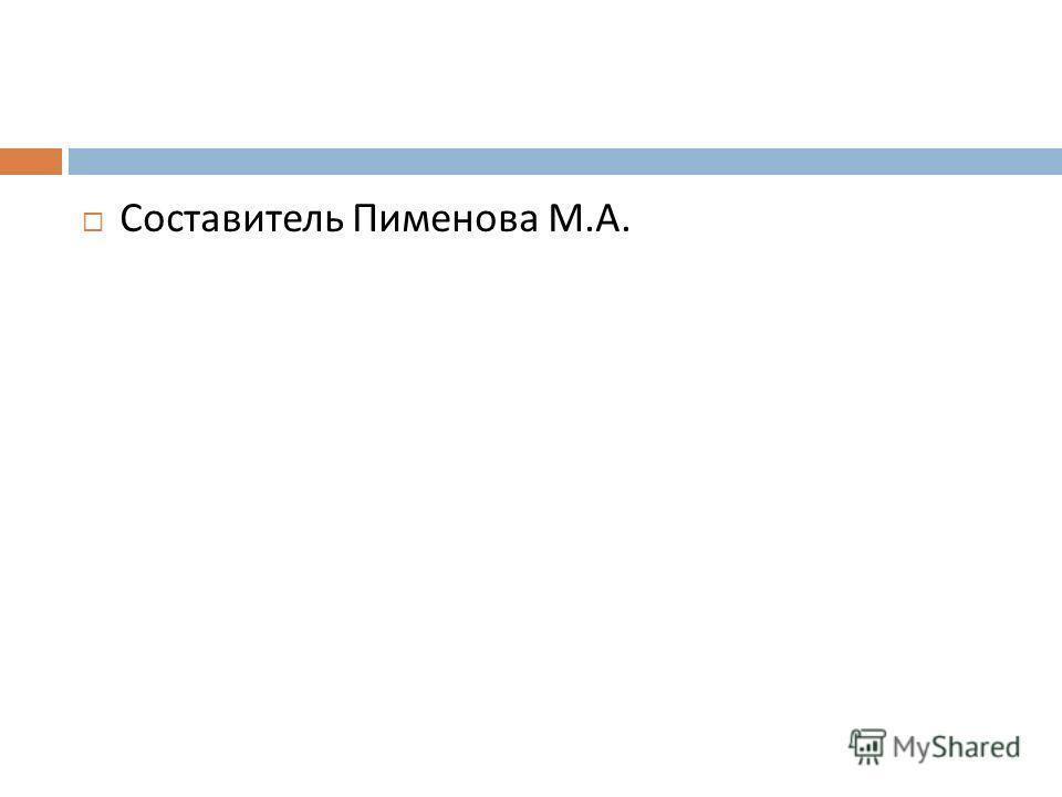 Составитель Пименова М. А.