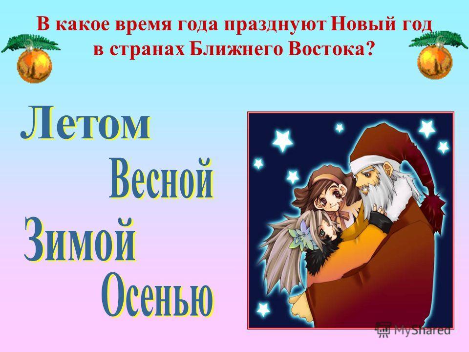 Кто из святых стал прообразом Санта Клауса?