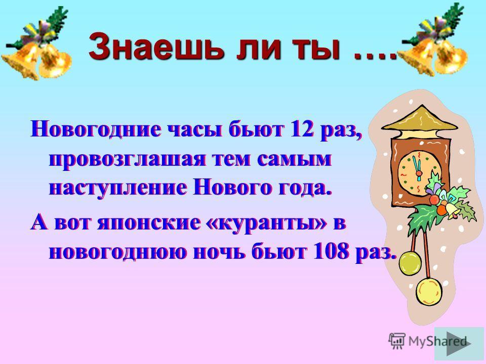 Сколько раз бьют новогодние куранты в России?