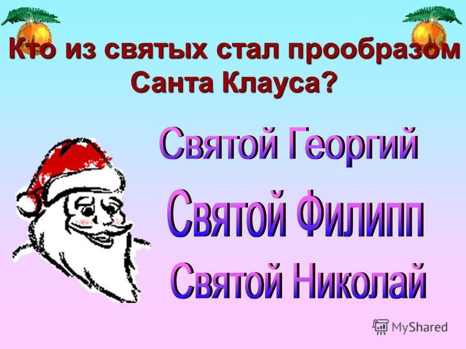 Знаешь ли ты… В Финляндии на Новый год к детям приходит Йоулупукки. Такое имя ему дано не зря: «Йулу» означает рождество, а «пукки» - козёл. Много лет назад финский Дед Мороз носил козлиную шкуру и подарки развозил на козлике. В Финляндии на Новый го