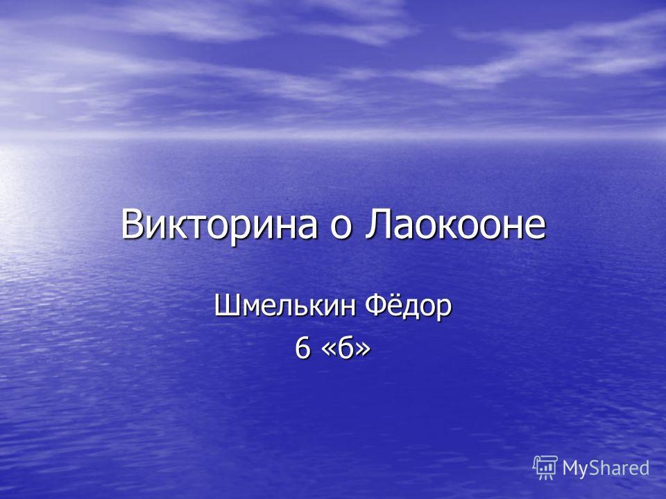 Викторина о Лаокооне Шмелькин Фёдор 6 «б»