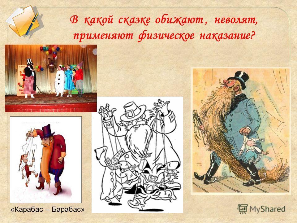 В какой сказке обижают, неволят, применяют физическое наказание? «Карабас – Барабас»