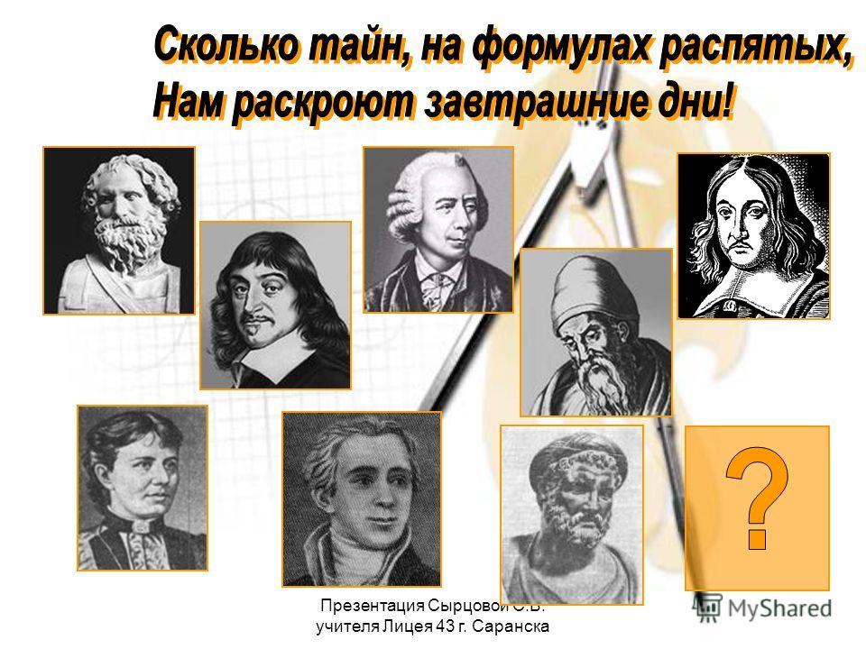 Презентация Сырцовой С.В. учителя Лицея 43 г. Саранска