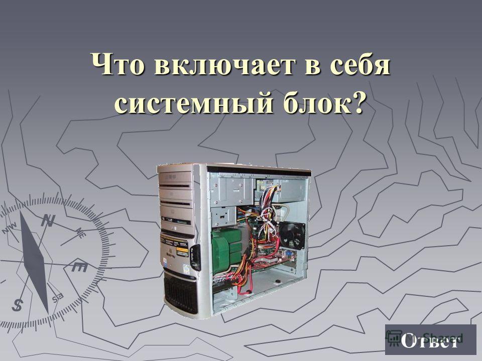 Что включает в себя системный блок? Ответ