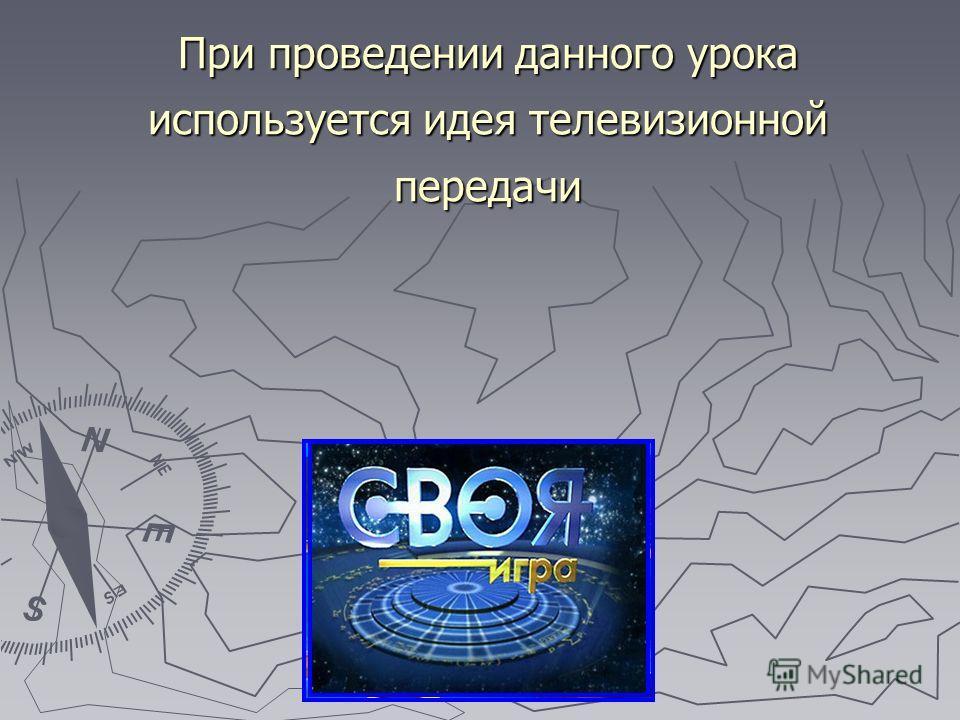 При проведении данного урока используется идея телевизионной передачи