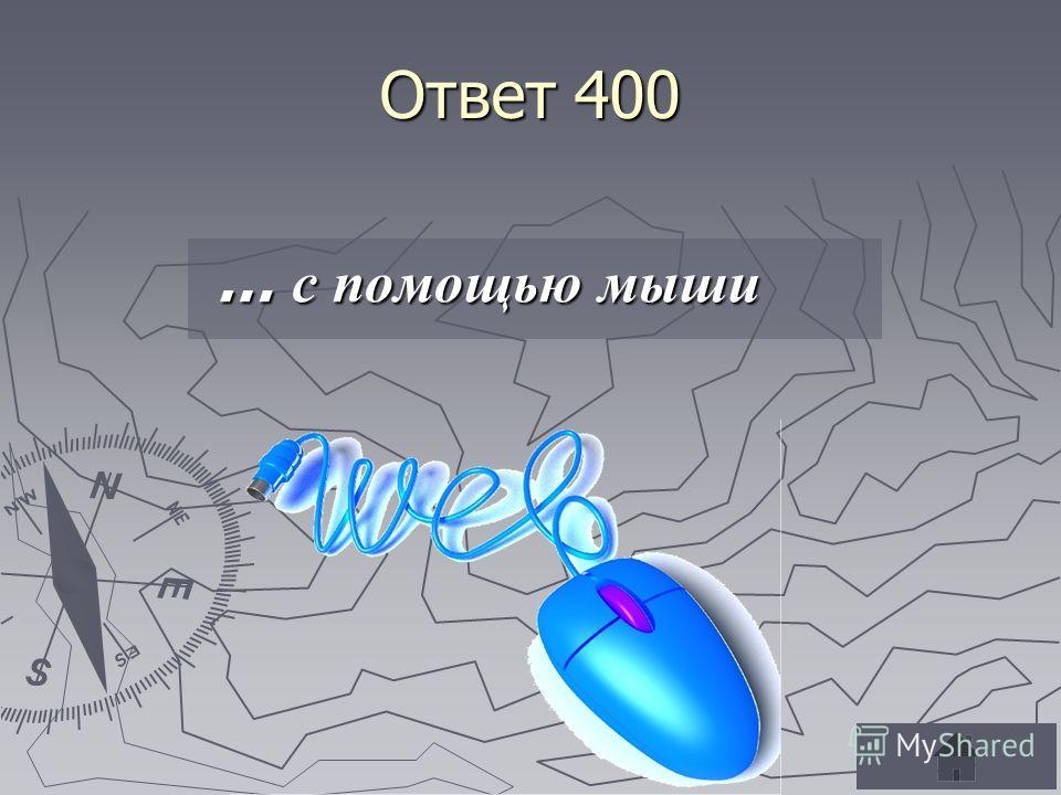 Ответ 400 … с помощью мыши … с помощью мыши