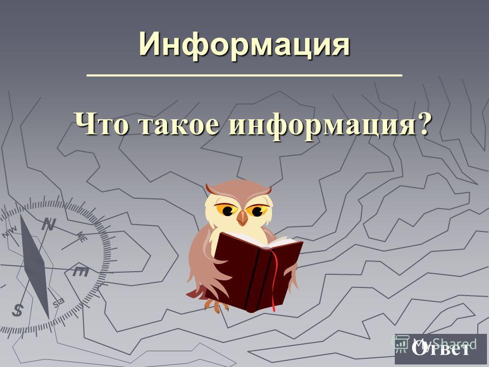 Информация Что такое информация? Ответ
