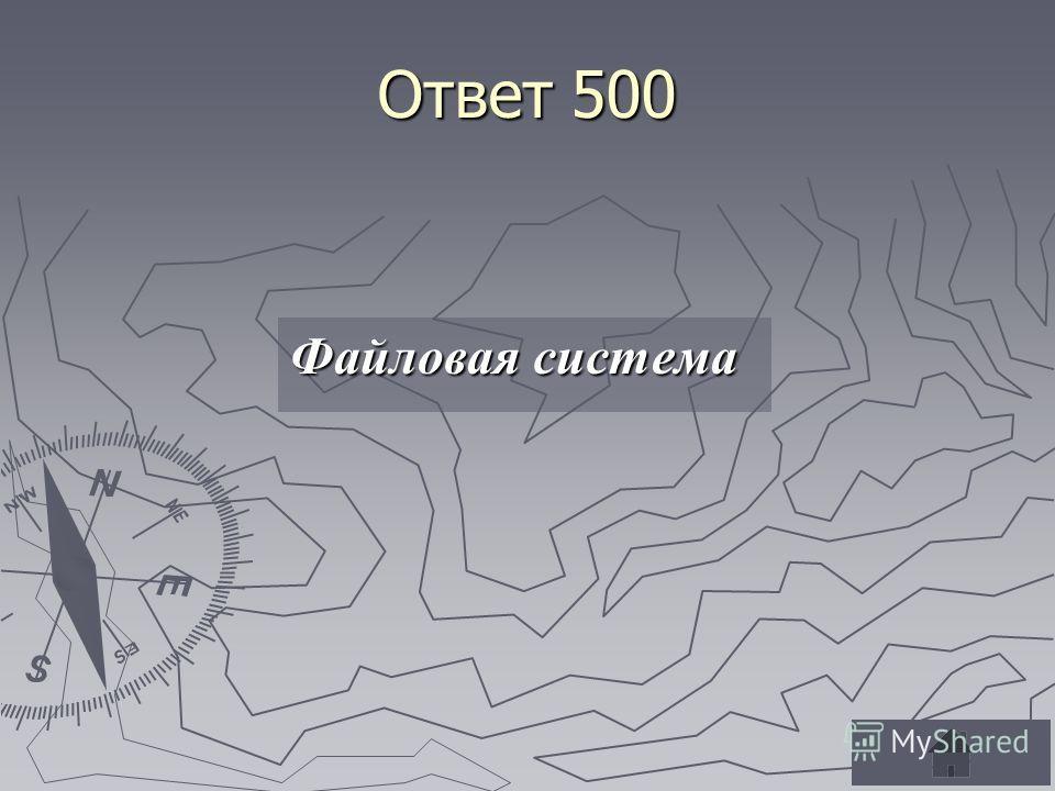 Ответ 500 Файловая система
