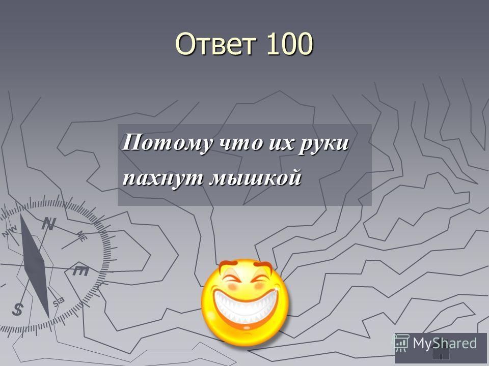 Ответ 100 Потому что их руки пахнут мышкой