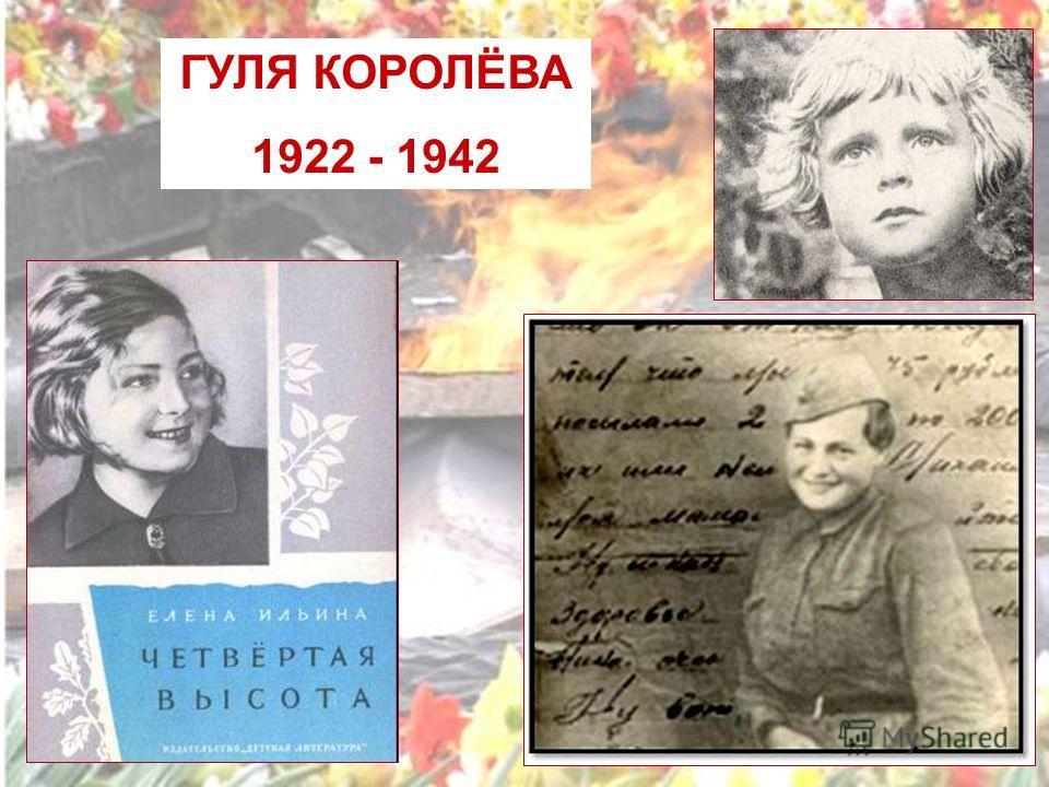 ГУЛЯ КОРОЛЁВА 1922 - 1942