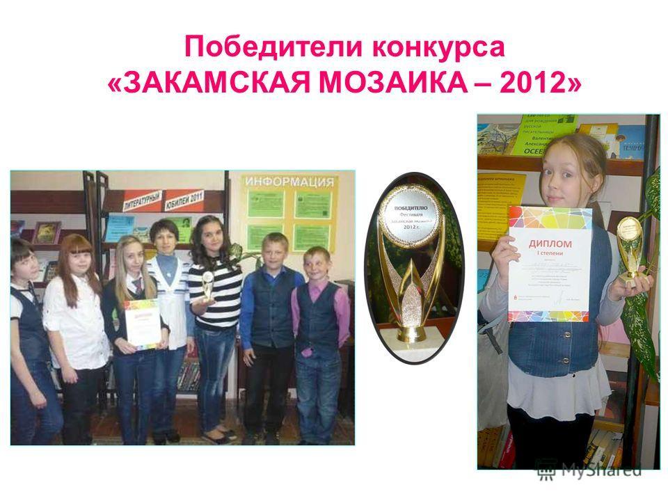 Победители конкурса «ЗАКАМСКАЯ МОЗАИКА – 2012»