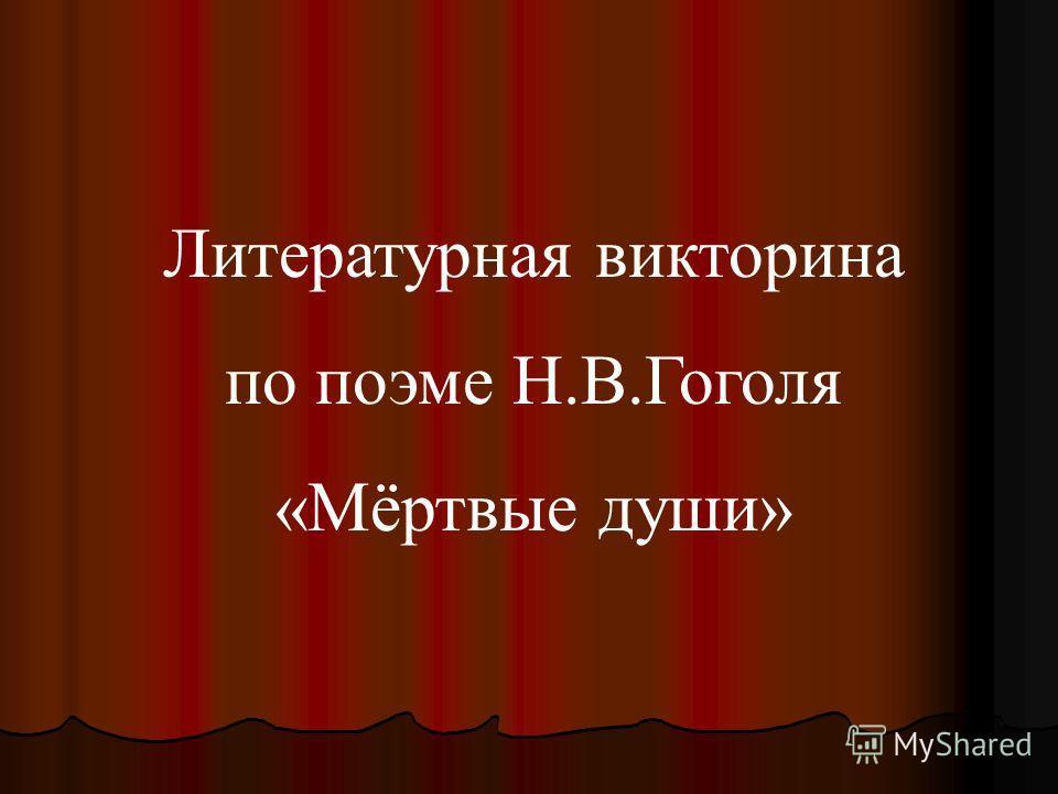 Литературная викторина по поэме Н.В.Гоголя «Мёртвые души»