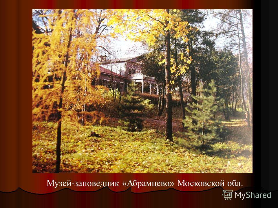 Музей-заповедник «Абрамцево» Московской обл.