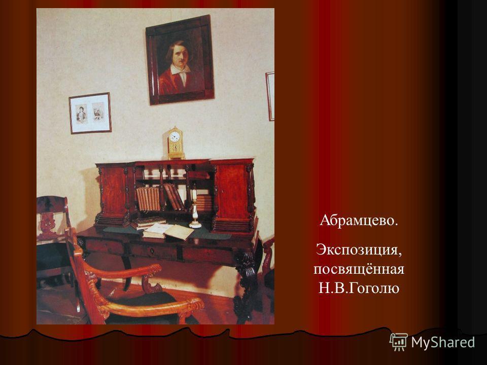 Абрамцево. Экспозиция, посвящённая Н.В.Гоголю