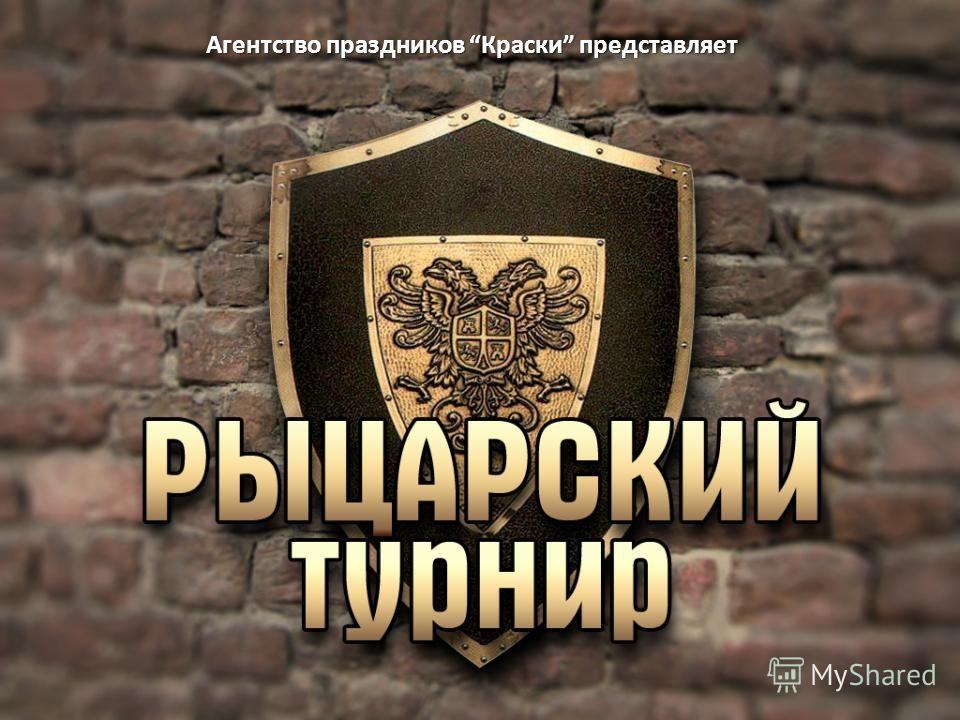Агентство праздников Краски представляет