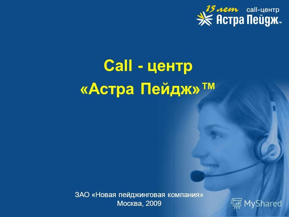 Call - центр «Астра Пейдж» ЗАО «Новая пейджинговая компания» Москва, 2009