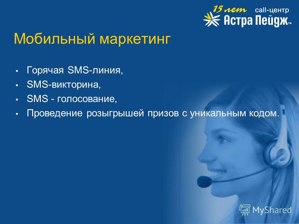 Мобильный маркетинг Горячая SMS-линия, SMS-викторина, SMS - голосование, Проведение розыгрышей призов с уникальным кодом.