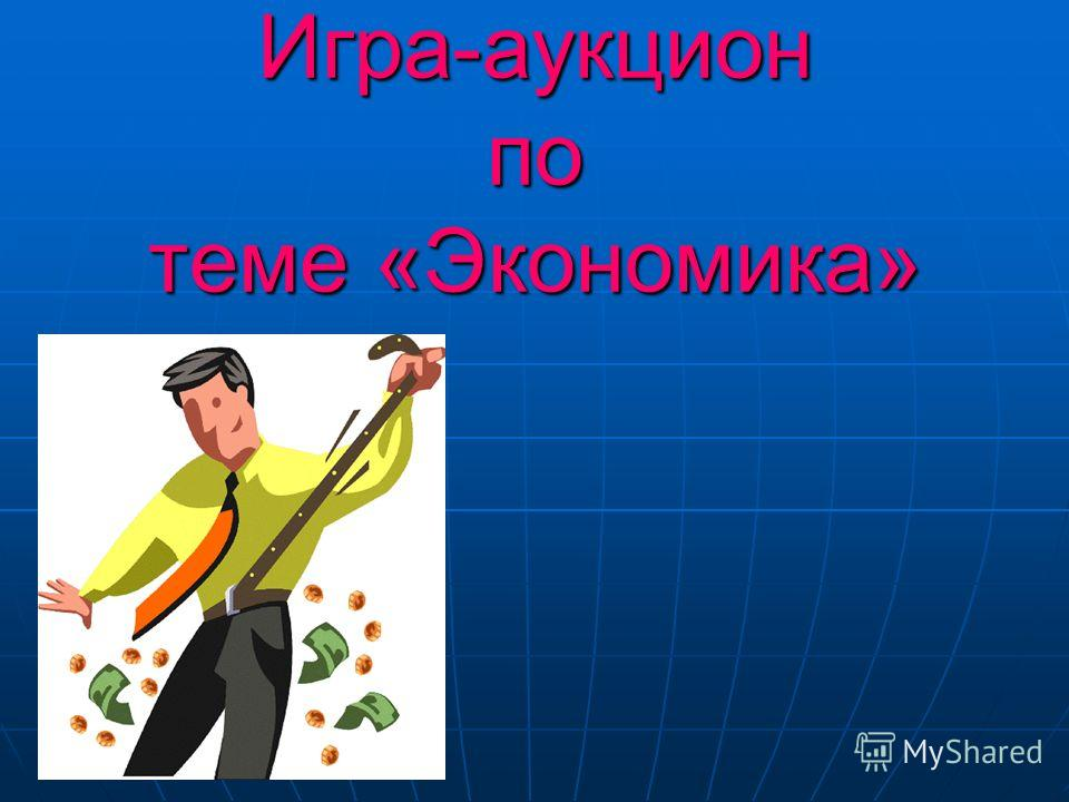 Игра-аукцион по теме «Экономика»