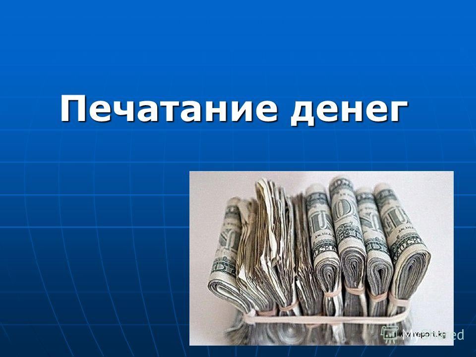 Печатание денег Печатание денег