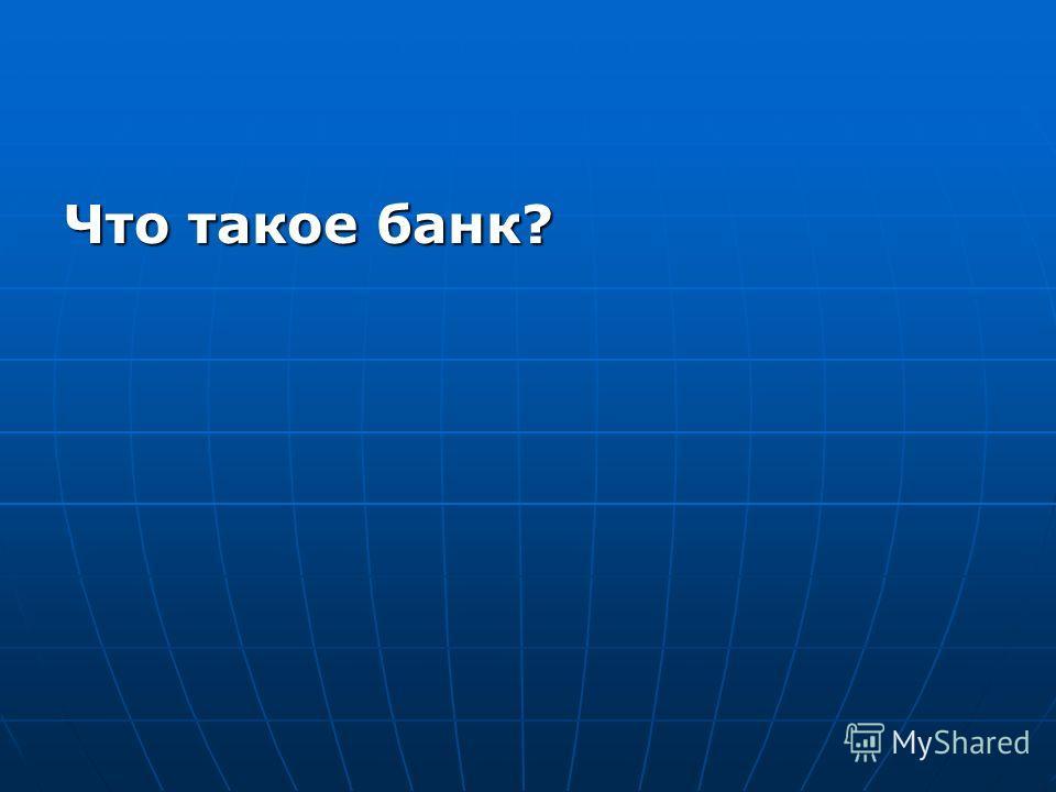 Что такое банк?