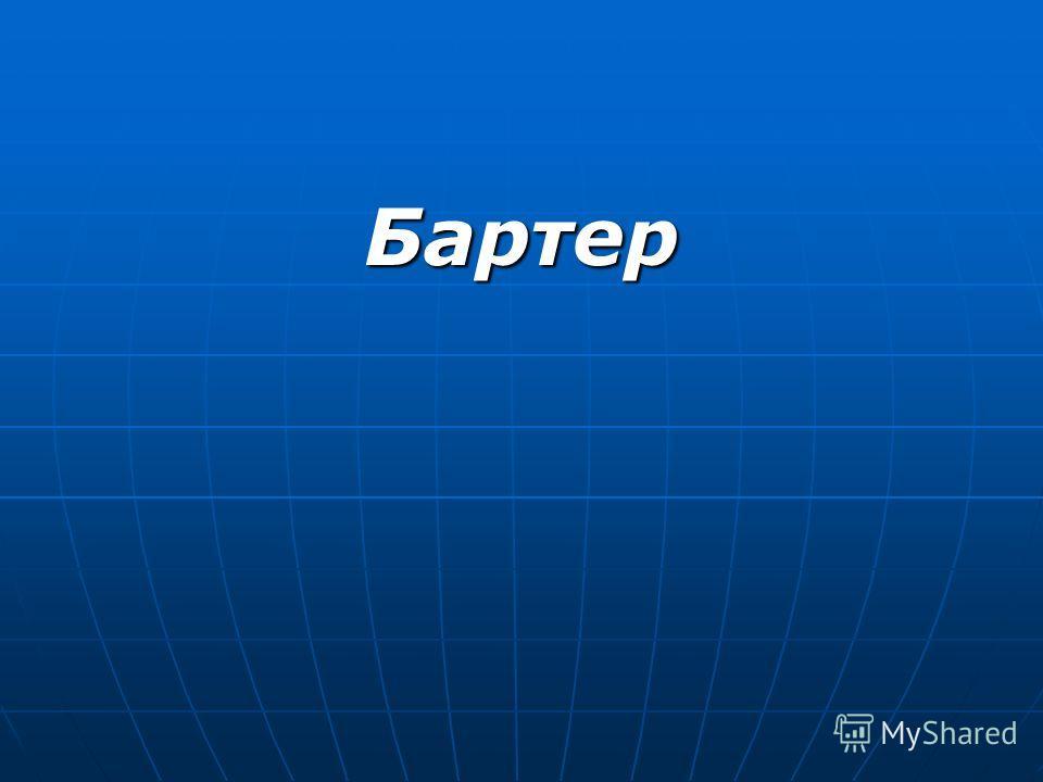 Бартер