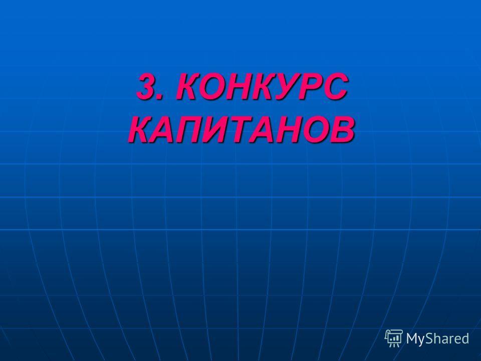 3. КОНКУРС КАПИТАНОВ