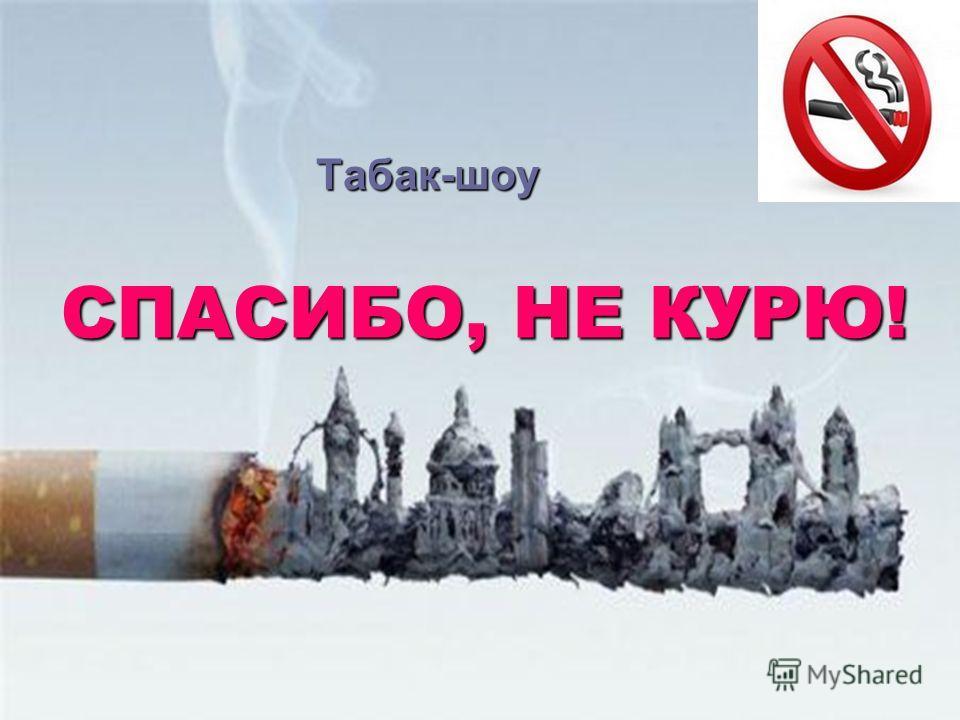 СПАСИБО, НЕ КУРЮ! Табак-шоу