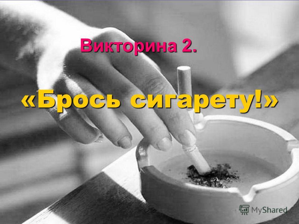 «Брось сигарету!» Викторина 2.