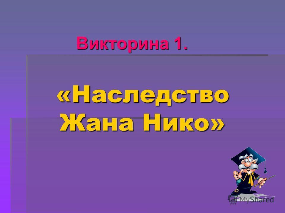 «Наследство Жана Нико» Викторина 1.