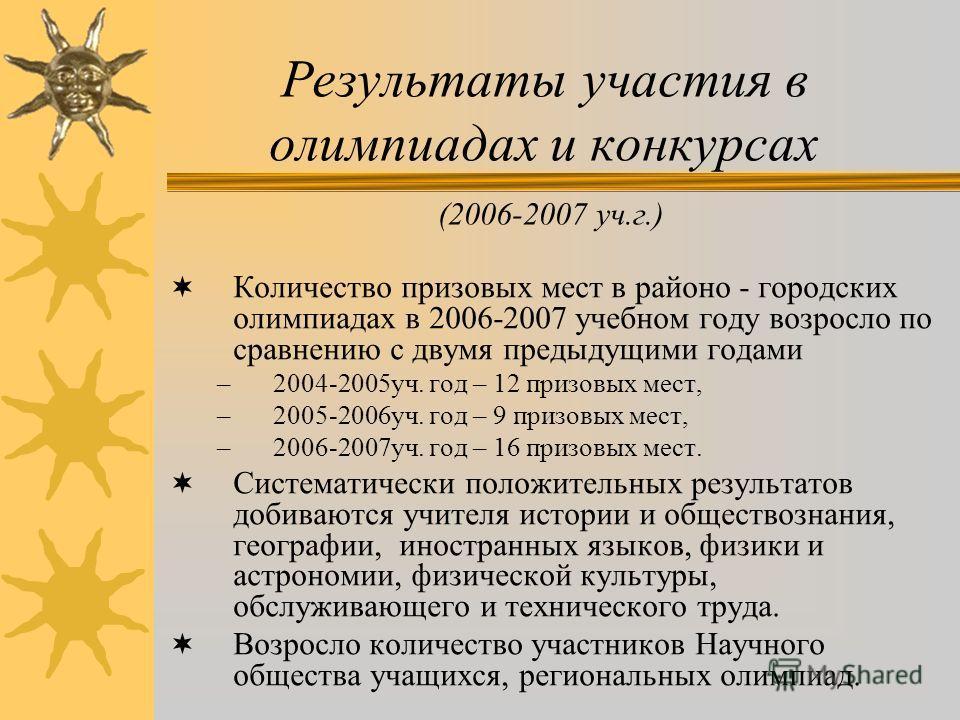Итоги экзаменов в 9 классах (2006-2007 уч.г.) ПредметКол-во сдававших экзамены Абсолют. усп-ть Усп-ть на 4 и 5 Средний балл Русский язык82100894,2 Алгебра8210085,44,3 ОБЖ8610079,34,2 Физическая культура 3610097,14,6 Черчение2210040,13,7 Технология321